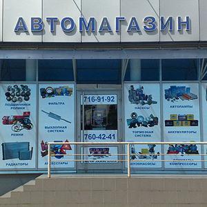 Автомагазины Ромоданово
