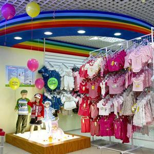 Детские магазины Ромоданово