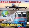 Авиа- и ж/д билеты в Ромоданово