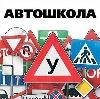 Автошколы в Ромоданово