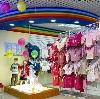 Детские магазины в Ромоданово
