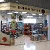 Книжные магазины в Ромоданово