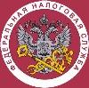 Налоговые инспекции, службы в Ромоданово