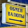 Обмен валют в Ромоданово