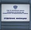Отделения полиции в Ромоданово