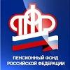 Пенсионные фонды в Ромоданово