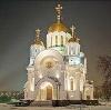 Религиозные учреждения в Ромоданово