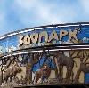 Зоопарки в Ромоданово
